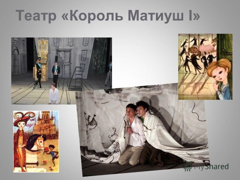Театр «Король Матиуш I»