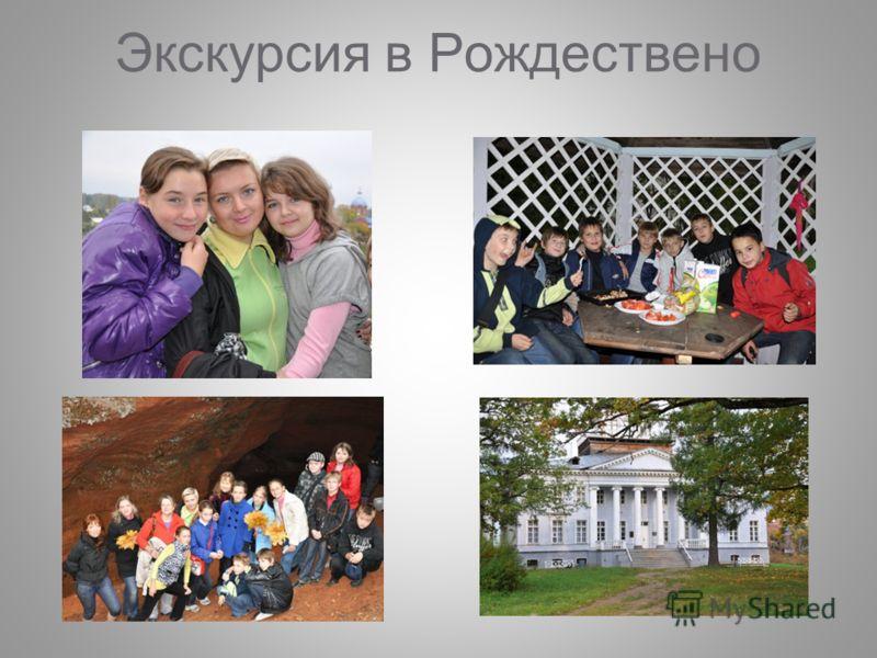 Экскурсия в Рождествено