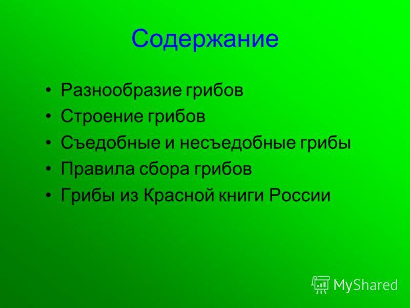 Содержание Разнообразие грибов Строение грибов Съедобные и несъедобные грибы Правила сбора грибов Грибы из Красной книги России