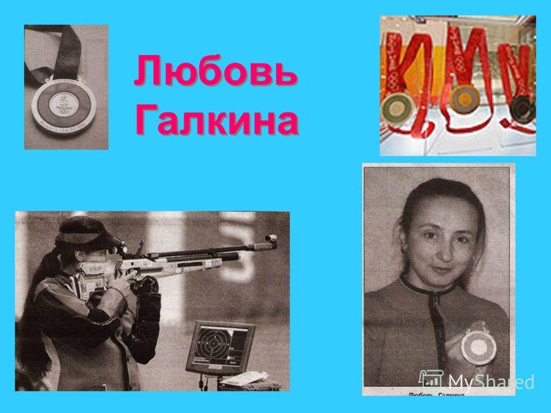 Любовь Галкина