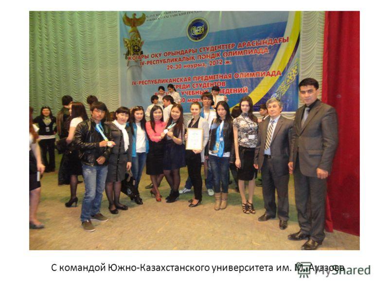С командой Южно-Казахстанского университета им. М. Ауэзова