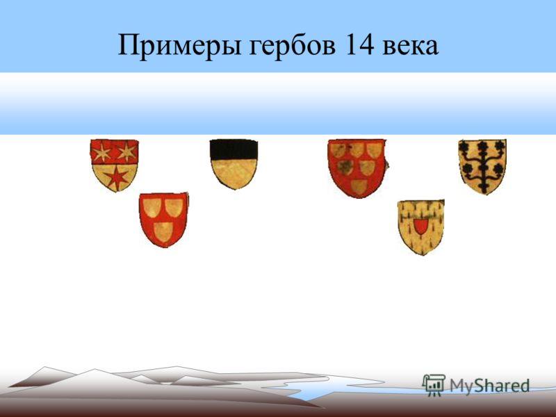 Примеры гербов 14 века