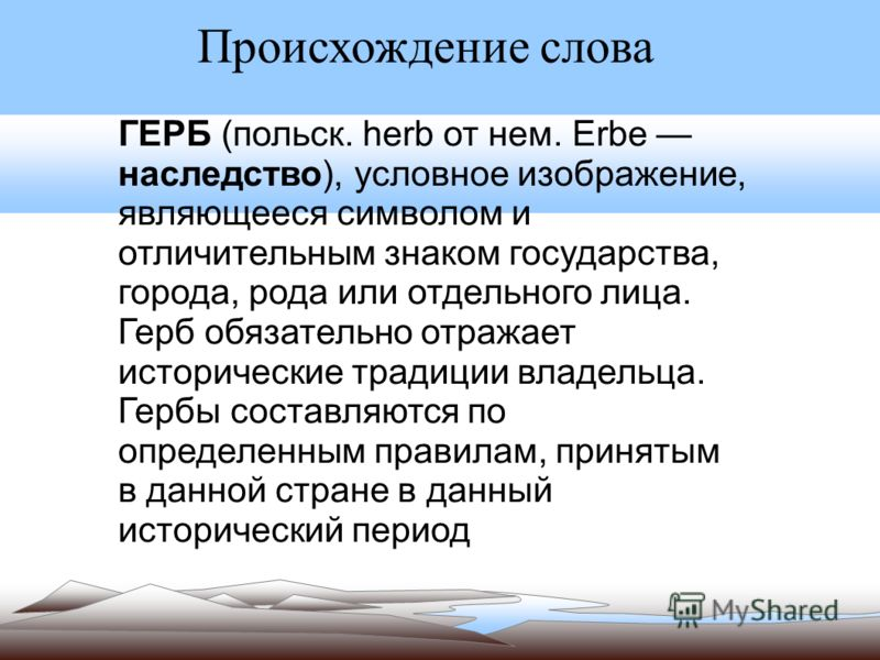 Гербы Стас Сафронов 6 1 класс 2007г.