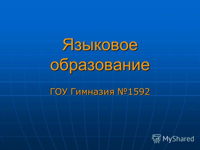 Языковое образование ГОУ Гимназия 1592