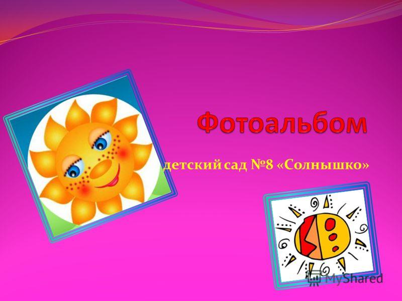 детский сад 8 «Солнышко»