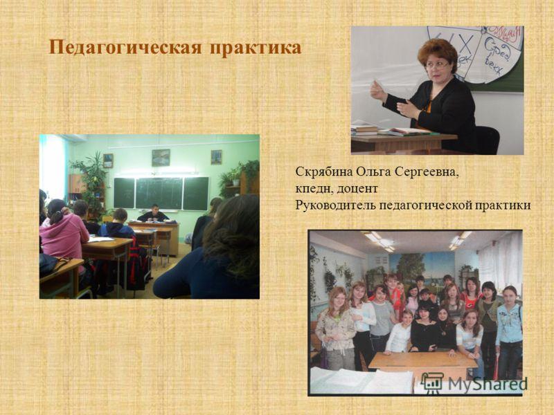 Скрябина Ольга Сергеевна, кпедн, доцент Руководитель педагогической практики Педагогическая практика