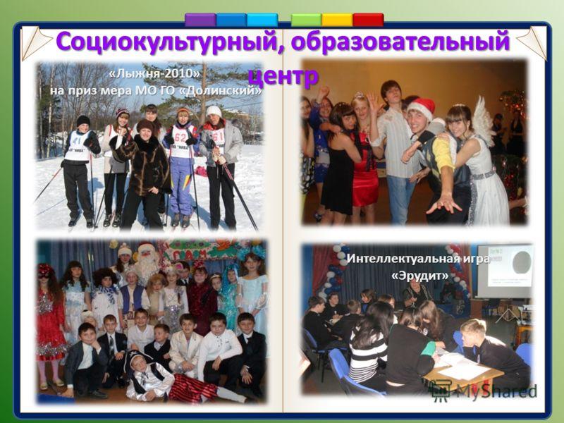 «Лыжня-2010» на приз мера МО ГО «Долинский» на приз мера МО ГО «Долинский» Интеллектуальная игра «Эрудит» «Эрудит»