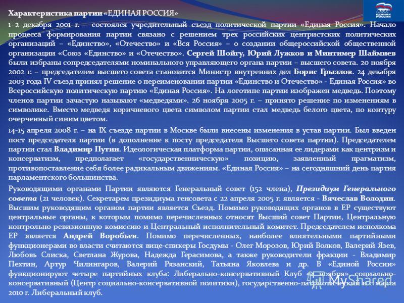 Характеристика партии «ЕДИНАЯ РОССИЯ» 1–2 декабря 2001 г. – состоялся учредительный съезд политической партии «Единая Россия». Начало процесса формирования партии связано с решением трех российских центристских политических организаций – «Единство»,