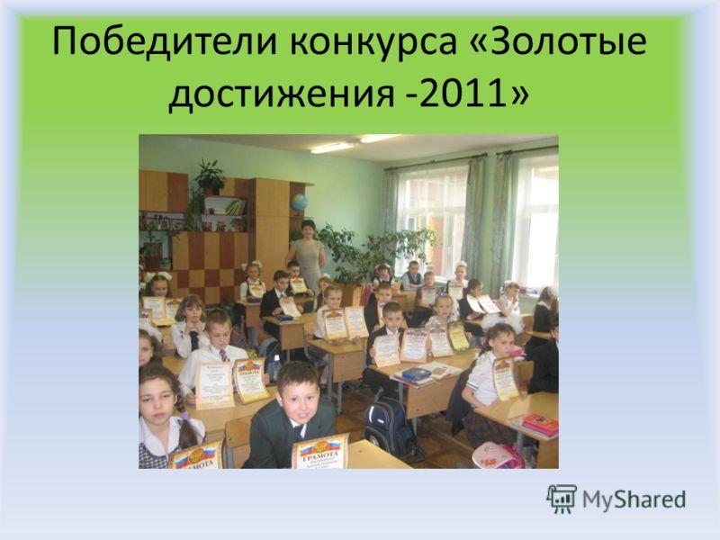 Победители конкурса «Золотые достижения -2011»