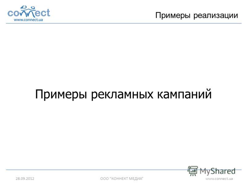 05.07.2012ООО КОННЕКТ МЕДИАwww.connect.ua Примеры реализации Примеры рекламных кампаний