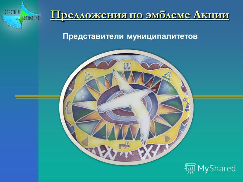 Предложения по эмблеме Акции Представители муниципалитетов