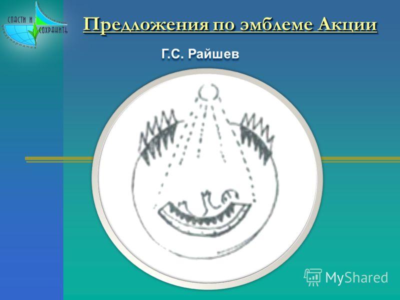 Предложения по эмблеме Акции Г.С. Райшев