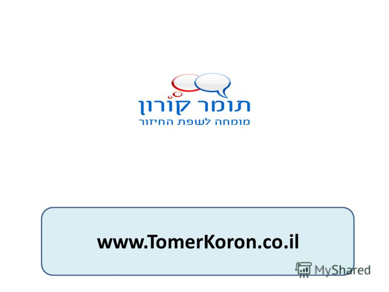 www.TomerKoron.co.il