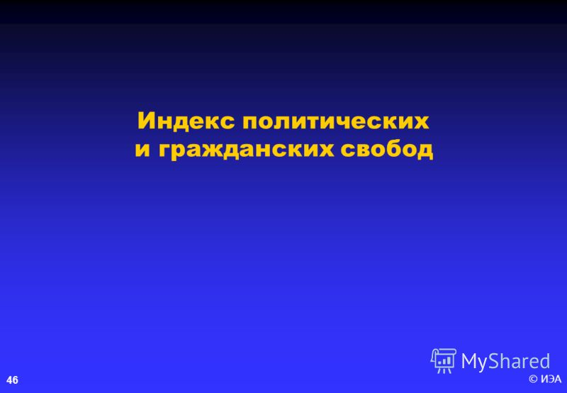 © ИЭА 46 Индекс политических и гражданских свобод