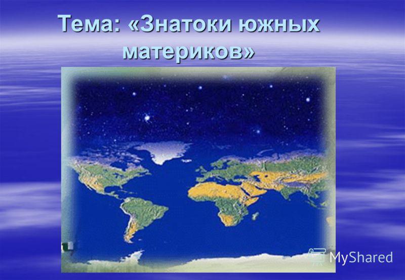 Тема: «Знатоки южных материков»
