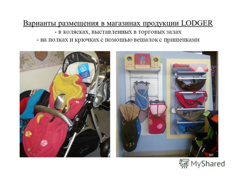 Варианты размещения в магазинах продукции LODGER - в колясках, выставленных в торговых залах - на полках и крючках с помощью вешалок с прищепками