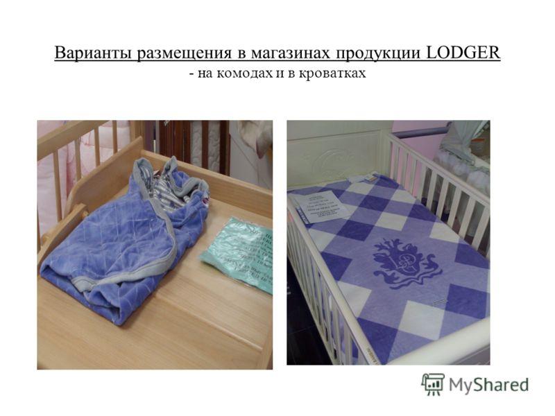 Варианты размещения в магазинах продукции LODGER - на комодах и в кроватках