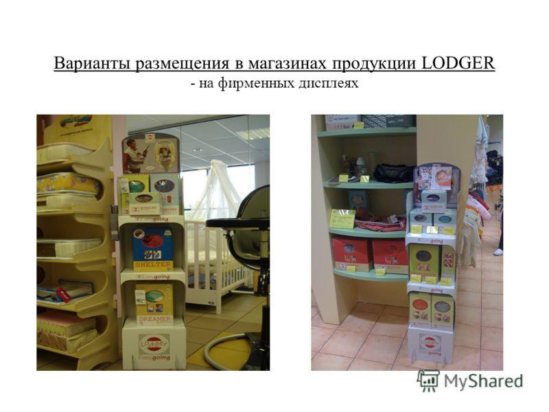 Варианты размещения в магазинах продукции LODGER - на фирменных дисплеях