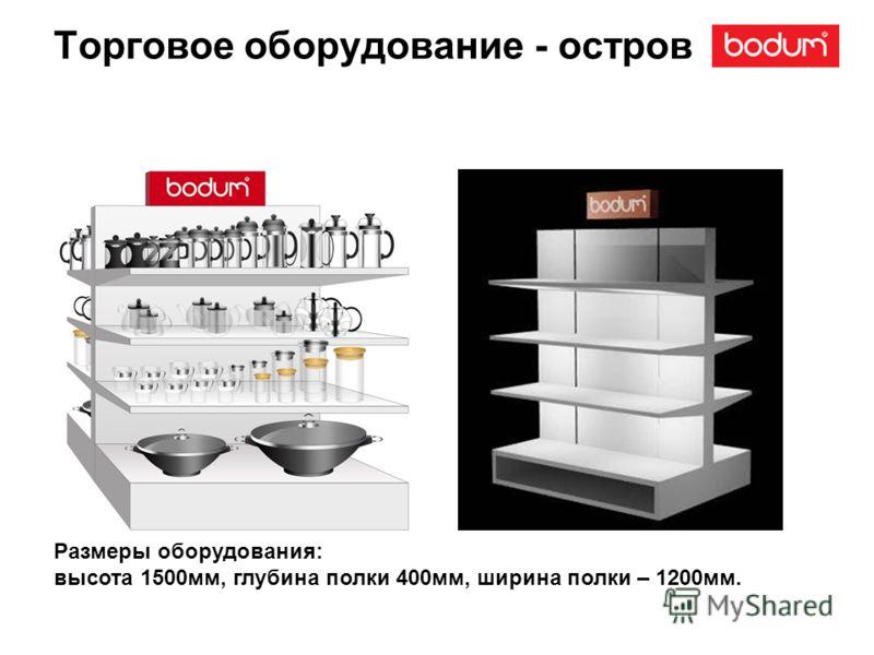 Торговое оборудование - остров Размеры оборудования: высота 1500мм, глубина полки 400мм, ширина полки – 1200мм.