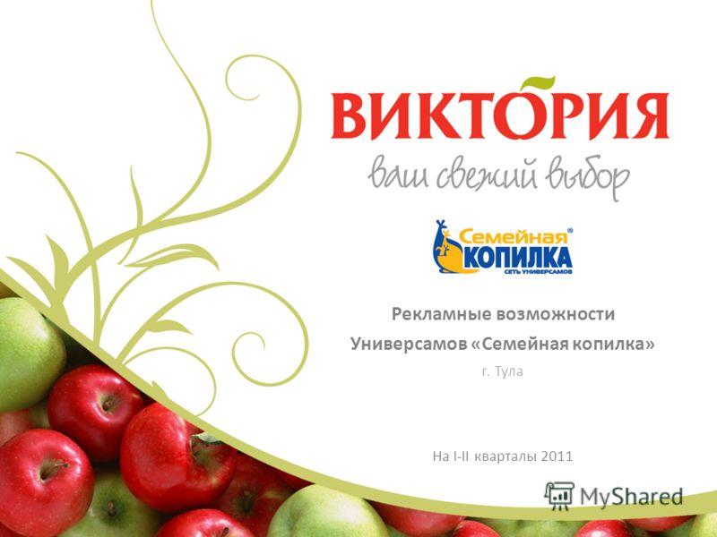 Рекламные возможности Универсамов «Семейная копилка» г. Тула На I-II кварталы 2011