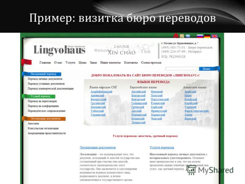 Пример: визитка бюро переводов