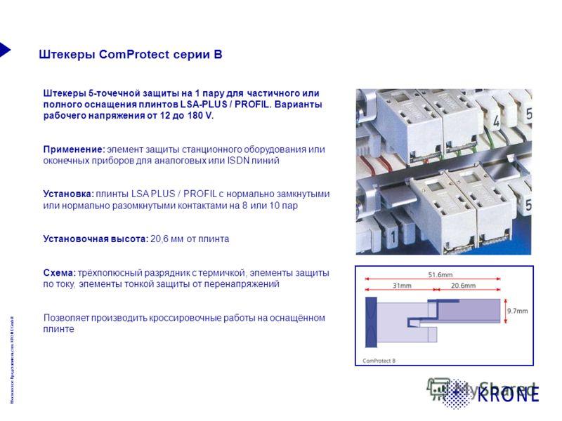 Московское Представительство KRONE GmbH Штекеры ComProtect серии B Штекеры 5-точечной защиты на 1 пару для частичного или полного оснащения плинтов LSA-PLUS / PROFIL. Варианты рабочего напряжения от 12 до 180 V. Применение: элемент защиты станционног