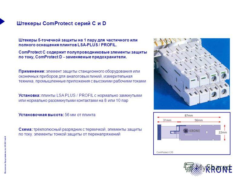 Московское Представительство KRONE GmbH Штекеры ComProtect серий C и D Штекеры 5-точечной защиты на 1 пару для частичного или полного оснащения плинтов LSA-PLUS / PROFIL. ComProtect C содержит полупроводниковые злементы защиты по току, ComProtect D -