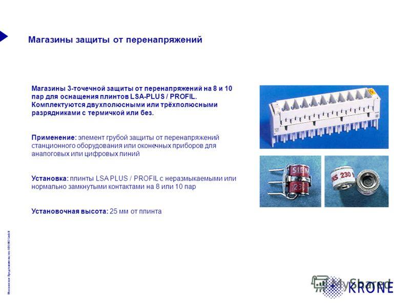 Московское Представительство KRONE GmbH Магазины защиты от перенапряжений Магазины 3-точечной защиты от перенапряжений на 8 и 10 пар для оснащения плинтов LSA-PLUS / PROFIL. Комплектуются двухполюсными или трёхполюсными разрядниками с термичкой или б