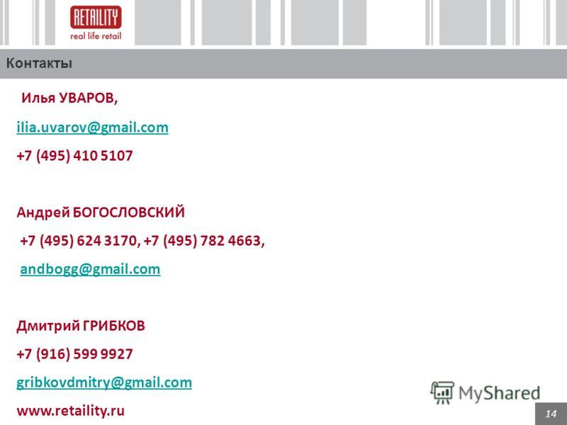 14 Контакты Илья УВАРОВ, ilia.uvarov@gmail.com +7 (495) 410 5107 Андрей БОГОСЛОВСКИЙ +7 (495) 624 3170, +7 (495) 782 4663, andbogg@gmail.com Дмитрий ГРИБКОВ +7 (916) 599 9927 gribkovdmitry@gmail.com www.retaility.ru