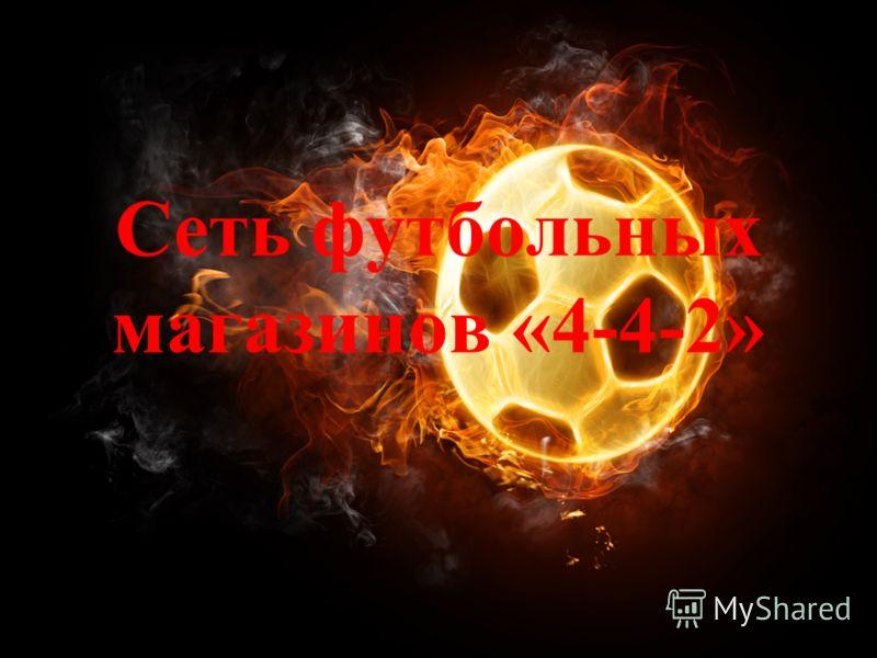 Сеть футбольных магазинов «4-4-2»