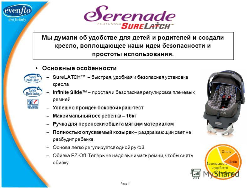 Page 1 Основные особенности –SureLATCH – быстрая, удобная и безопасная установка кресла –Infinite Slide – простая и безопасная регулировка плечевых ремней –Успешно пройден боковой краш-тест –Максимальный вес ребенка – 16кг –Ручка для переноски обшита