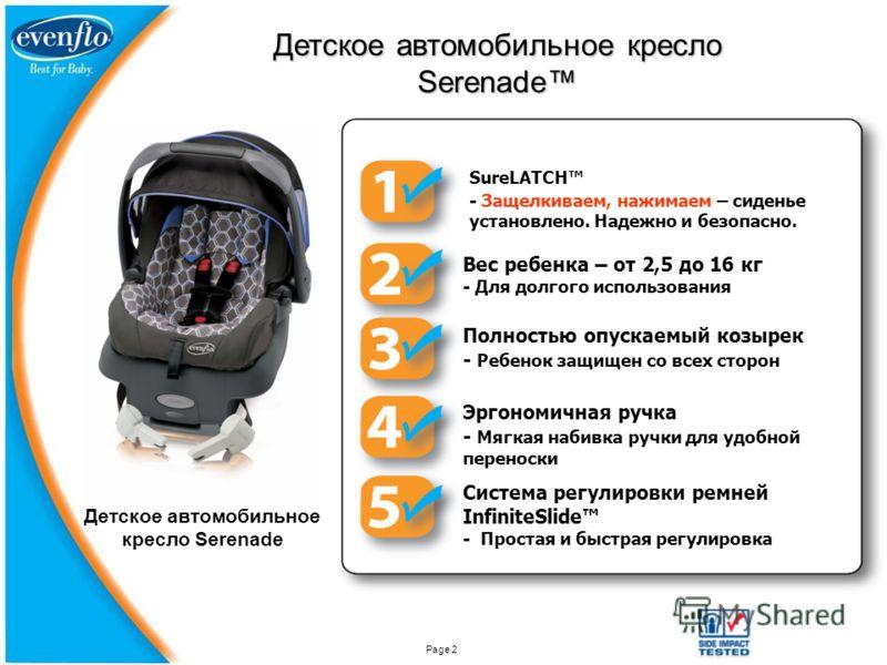 Page 2 Детское автомобильное кресло Serenade Полностью опускаемый козырек - Ребенок защищен со всех сторон Вес ребенка – от 2,5 до 16 кг - Для долгого использования Система регулировки ремней InfiniteSlide - Простая и быстрая регулировка SureLATCH -