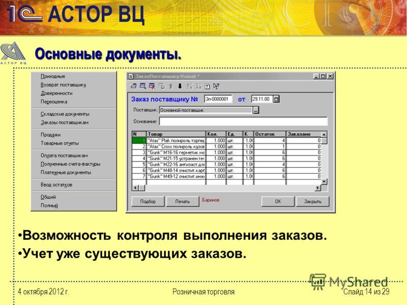 10 августа 2012 г.Розничная торговляСлайд 14 из 29 Возможность контроля выполнения заказов. Учет уже существующих заказов. Основные документы.