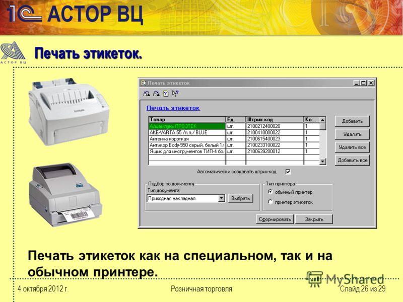 10 августа 2012 г.Розничная торговляСлайд 26 из 29 Печать этикеток как на специальном, так и на обычном принтере. Печать этикеток.