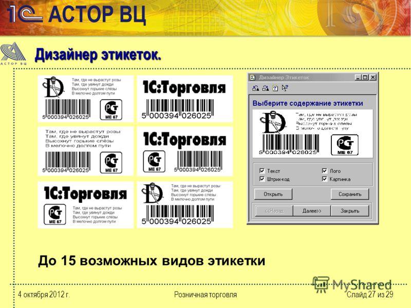 10 августа 2012 г.Розничная торговляСлайд 27 из 29 До 15 возможных видов этикетки Дизайнер этикеток.