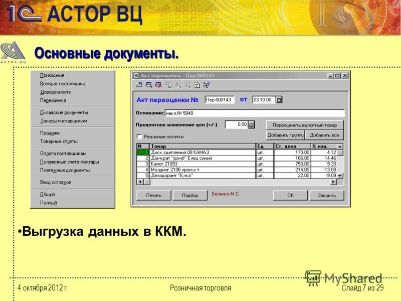 10 августа 2012 г.Розничная торговляСлайд 7 из 29 Выгрузка данных в ККМ. Основные документы.