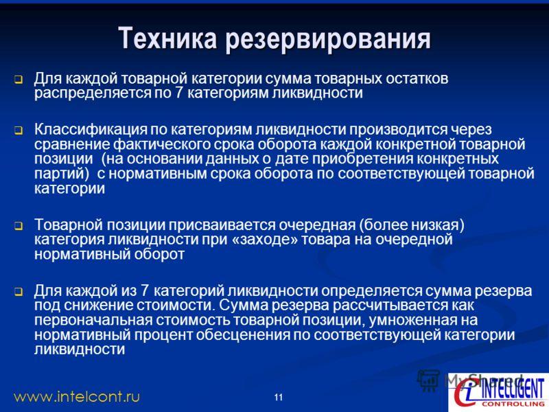 11 www.intelcont.ru Техника резервирования Для каждой товарной категории сумма товарных остатков распределяется по 7 категориям ликвидности Классификация по категориям ликвидности производится через сравнение фактического срока оборота каждой конкрет