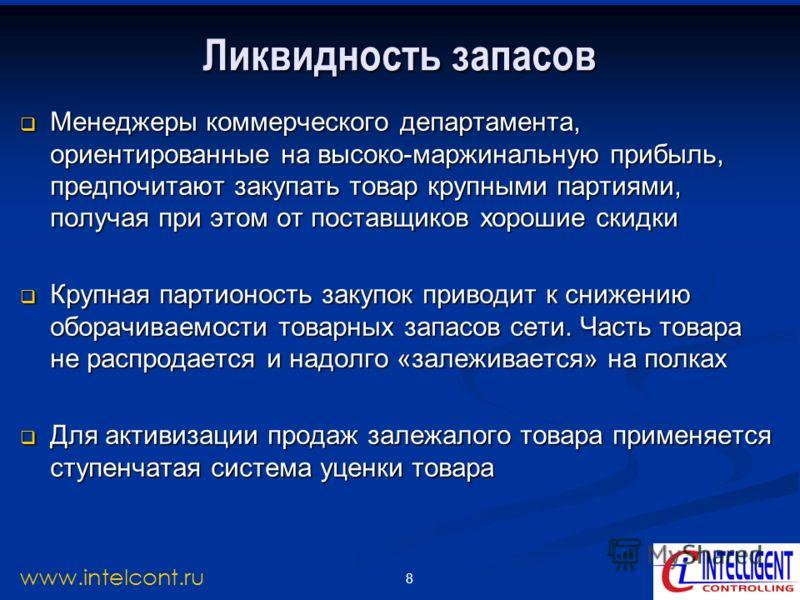 8 www.intelcont.ru Ликвидность запасов Менеджеры коммерческого департамента, ориентированные на высоко-маржинальную прибыль, предпочитают закупать товар крупными партиями, получая при этом от поставщиков хорошие скидки Менеджеры коммерческого департа