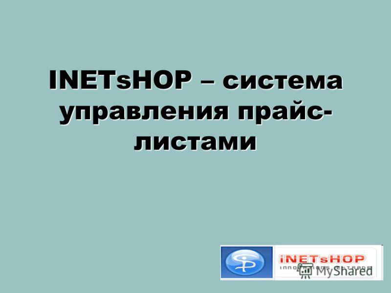 INETsHOP – система управления прайс- листами