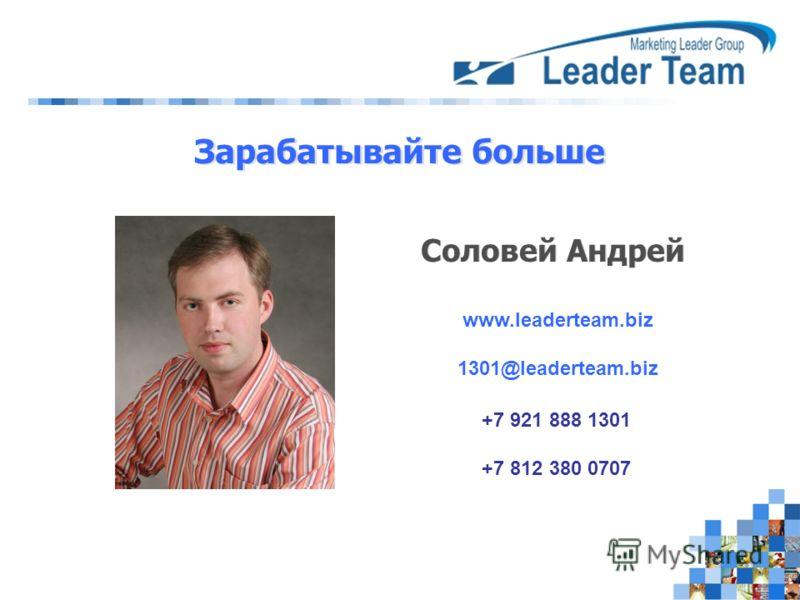 Зарабатывайте больше Соловей Андрей www.leaderteam.biz 1301@leaderteam.biz +7 921 888 1301 +7 812 380 0707