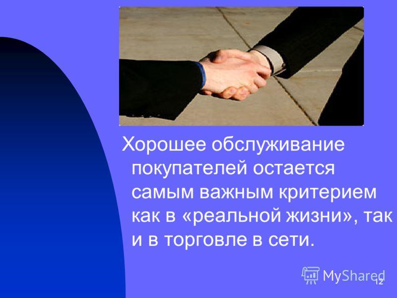 12 Хорошее обслуживание покупателей остается самым важным критерием как в «реальной жизни», так и в торговле в сети.
