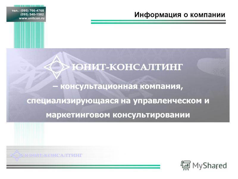 1 – консультационная компания, специализирующаяся на управленческом и маркетинговом консультировании Информация о компании