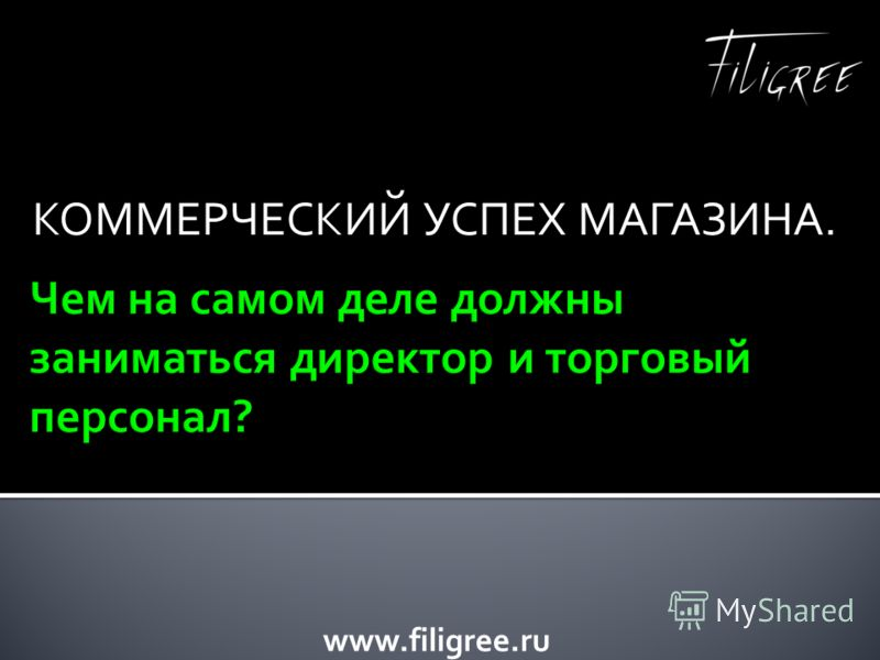 www.filigree.ru КОММЕРЧЕСКИЙ УСПЕХ МАГАЗИНА.