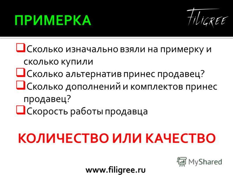 www.filigree.ru Сколько изначально взяли на примерку и сколько купили Сколько альтернатив принес продавец? Сколько дополнений и комплектов принес продавец? Скорость работы продавца КОЛИЧЕСТВО ИЛИ КАЧЕСТВО