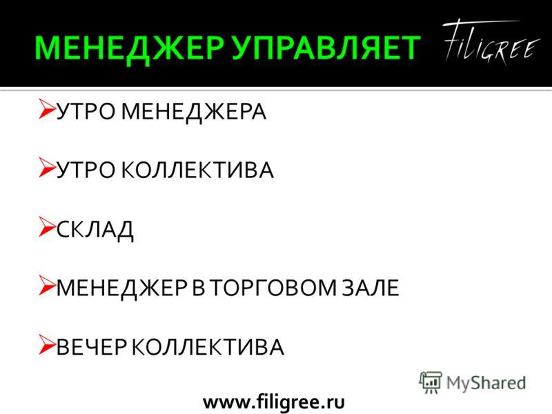 www.filigree.ru УТРО МЕНЕДЖЕРА УТРО КОЛЛЕКТИВА СКЛАД МЕНЕДЖЕР В ТОРГОВОМ ЗАЛЕ ВЕЧЕР КОЛЛЕКТИВА