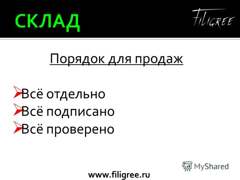 www.filigree.ru Порядок для продаж Всё отдельно Всё подписано Всё проверено