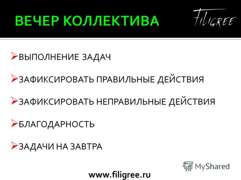 www.filigree.ru ВЫПОЛНЕНИЕ ЗАДАЧ ЗАФИКСИРОВАТЬ ПРАВИЛЬНЫЕ ДЕЙСТВИЯ ЗАФИКСИРОВАТЬ НЕПРАВИЛЬНЫЕ ДЕЙСТВИЯ БЛАГОДАРНОСТЬ ЗАДАЧИ НА ЗАВТРА