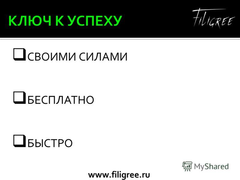 www.filigree.ru СВОИМИ СИЛАМИ БЕСПЛАТНО БЫСТРО