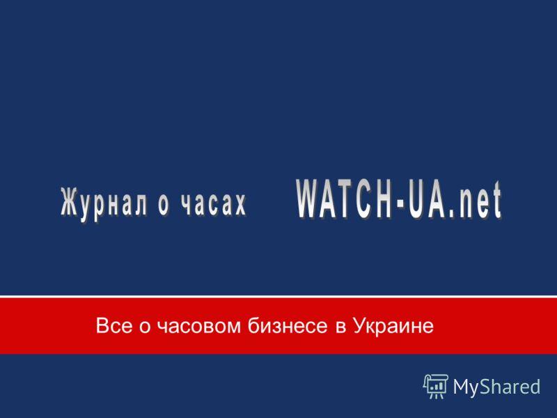 Все о часовом бизнесе в Украине