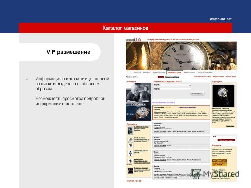 Каталог магазинов VIP размещение -Информация о магазине идет первой в списке и выделена особенным образом -Возможность просмотра подробной информации о магазине Watch-UA.net